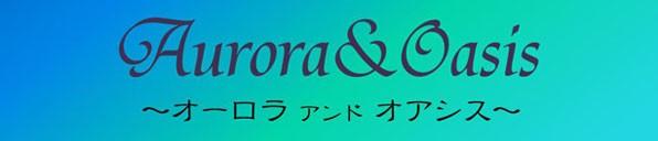 腕時計&アクセサリーのインポートショップ|Aurora&Oasis Aurora&Oasisでは、腕時計を始め、ジュエリーやアクセサリー、サングラスなど、海外からのお取り寄せ商品を多数取り扱っております。スワロフスキー、フレデリック・コンスタント、フォッシルなどの有名ブランドから、お求めやすいノーブランドまで幅広くご用意しておりますので、ご自分用はもちろん、プレゼントにもおすすめです。