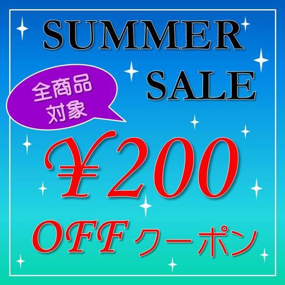 サマー セール 200円 OFF クーポン オーロラアンドオアシス Aurora&Oasis